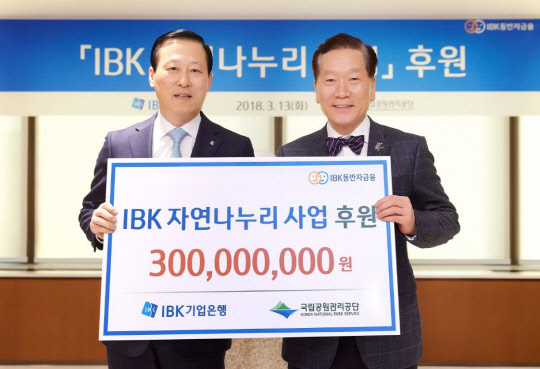 IBK기업은행, 소외계층 국립공원 생태체험 후원
